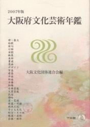 書籍 大阪府文化芸術年鑑 2007年版 大阪文化団体連合会編 竹林館
