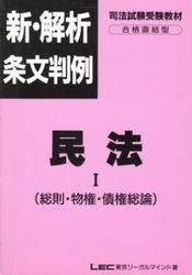 書籍 新・解析錠分判例 民法 I LEC東京リーガルマインド Legal Mind