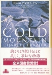 書籍 コールドマウンテン チャールズ・フレイジャー 新潮社
