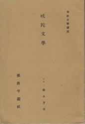 書籍 吠陀文学 仏教大学講座 徳永茅生 仏教年鑑社