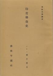書籍 印度仏教史 仏教大学講座 櫻井善晃 仏教年鑑社