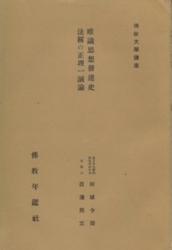 書籍 唯識思想発達史 仏教大学講座 結城令聞 他 仏教年鑑社