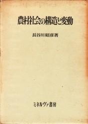 書籍 農村社会の構造と変動 長谷川昭彦 ミネルヴァ書房
