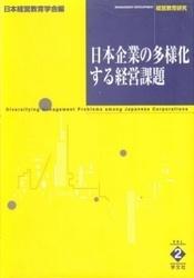 書籍 日本企業の多様化する経営課題 日本経営教育学会編 学文社