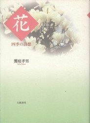 書籍 花 四季の詩想 餐庭孝男 幻戯書房