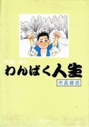 書籍 布施章のわんぱく人生 市長雑感 千葉日報社