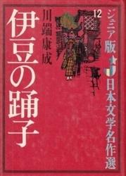 書籍 ジュニア版日本文学 12 伊豆の踊子 川端康成 偕成社版