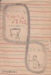 書籍 ベツレヘムのおさなで キリストの伝説 1 セルマ・ラーゲルレーヴ 子供の教養社