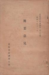 雑誌 興業意見 経済更生計画資料第19号 昭和8年12月 農林省経済更生部
