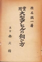 書籍 実用 大型アヒルの飼い方 椎名誠一 泰文館