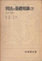 書籍 刑法の基礎知識 2 福田平 大塚仁 有斐閣双書