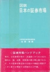 書籍 図説 日本の証券市場 佐藤徹編 財経詳報社
