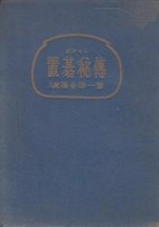 書籍 ポケット 置碁秘伝 雁金準一 新光出版社