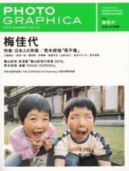 雑誌 PHOTO GRAPHICA 2010 summer vol 19 梅佳代 日本人の肖像 MdN