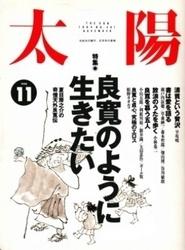 書籍 太陽 1994 No 401 特集 良寛のように生きたい 平凡社