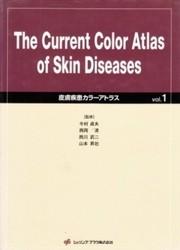 雑誌 皮膚疾患カラーアトラス Vol 1 今村貞夫 他監修 シェリング・プラウ