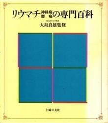 書籍 リウマチ神経痛腰痛の専門百科 大島良雄監修 主婦の友社