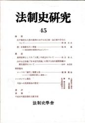 書籍 法制史研究 45 法制史学会年報 1995年 池田温 他 法制史学会