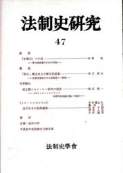 書籍 法制史研究 47 法制史学会年報 1997年 長又高夫 他 法制史学会