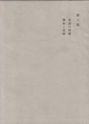 書籍 西田幾多郎全集 3 意識の問題 芸術と道徳 岩波書店