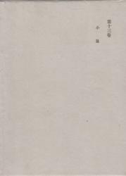 書籍 西田幾多郎全集 13 小篇 岩波書店