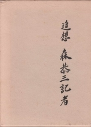 書籍 追想 森恭三記者 森妙子