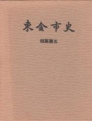 書籍 東金市史 総集篇 5 東金市