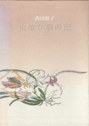 書籍 歌集 虫喰ひ歳時記 西田和子 短歌研究社