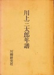 書籍 川上三太郎年譜 川柳研究社
