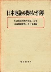 書籍 社会科地理教育講座 第4巻 日本地誌の教材と指導 班目文雄 明治図書