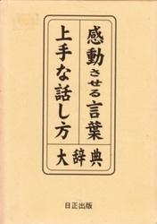 書籍 感動させる言葉 上手な話し方 大辞典 日正出版