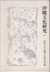書籍 沖縄文化研究 15 法政大学沖縄文化研究所編
