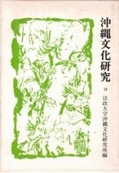 書籍 沖縄文化研究 18 法政大学沖縄文化研究所編