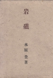 書籍 岩礁 水原豊 沙羅書店