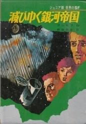 書籍 滅びゆく銀河帝国 アシモフ 集英社