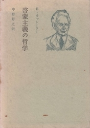 書籍 啓蒙主義の哲学 E・カッシーラー 紀伊國屋書店