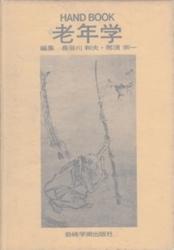 書籍 HAND BOOK 老年学 長谷川和夫 那須宗一 岩崎学術出版社