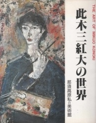 書籍 此木三紅大の世界 那須高原私の美術館