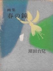 書籍 画集 春の鐘 濱田台児