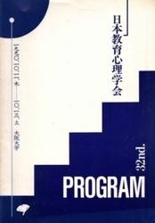書籍 日本教育心理学会 32nd Program 1990 10 11木 10 13土 大阪大学 JAEP