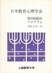 書籍 日本教育心理学会 第33回総会 プログラム 1991 9 21-23 上越教育大学