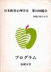 書籍 日本教育心理学会 第34回総会 プログラム 1992 10 1 2 3 信州大学