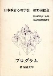 書籍 日本教育心理学会 第35回総会 プログラム 1993 10 8 9 10 名古屋大学
