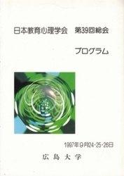 書籍 日本教育心理学会 第39回総会 プログラム 1997 9月 24 25 26日 広島大学