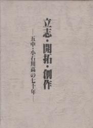 書籍 立志・開拓・創作 五中・小石川高の七十年
