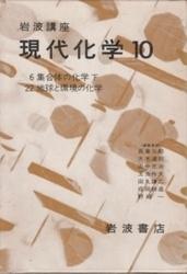 書籍 岩波講座 現代化学 10 6 集合体の化学 下 22 地球と環境の化学 岩波書店