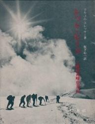 書籍 レッド・ピーク ソ連最高峰登頂記 スレッサー 白水社