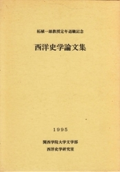 書籍 柘植一雄教授定年退職記念 西洋史学論文集 1995 関西学院大学文学部西洋史学研究室