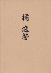 書籍 橘逸勢 三ヶ日町橘逸勢卿史跡保存会