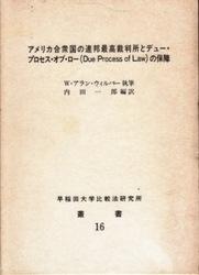 書籍 アメリカ合衆国の連邦最高裁判所とデュー・プロセス・オブ・ローの保障 W・アラン・ウィルバー 早稲田大学